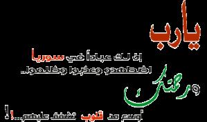 syria_syria